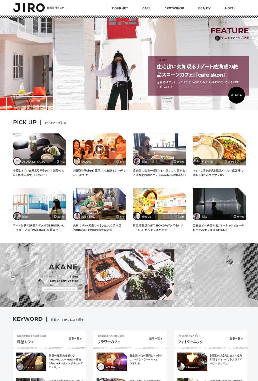 韓国情報サイト『JIRO』